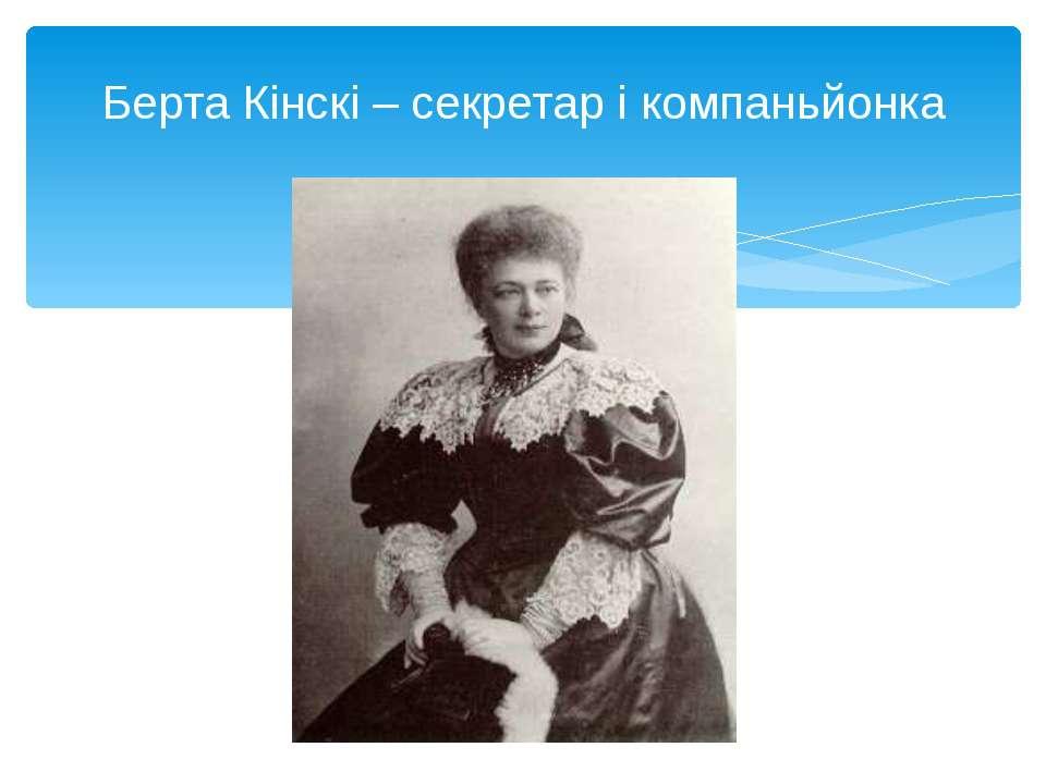 Берта Кінскі – секретар і компаньйонка