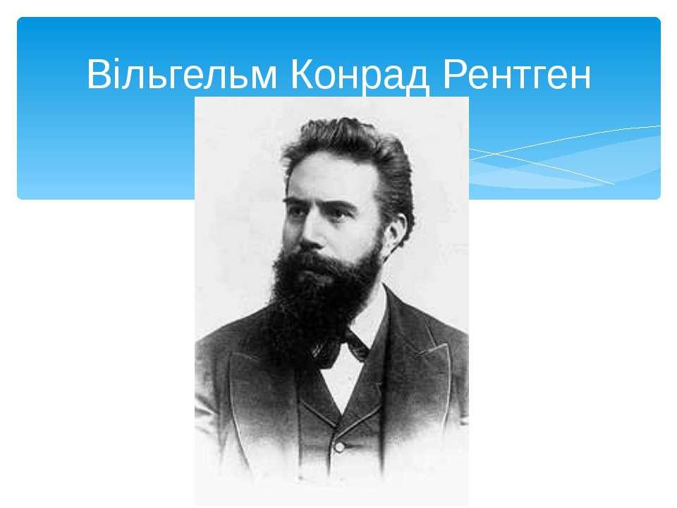 Вільгельм Конрад Рентген