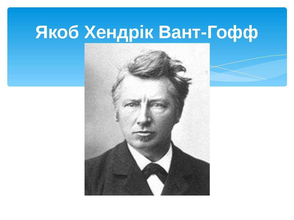 Якоб Хендрік Вант-Гофф