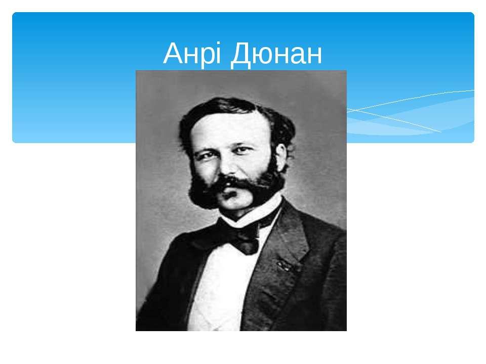 Анрі Дюнан