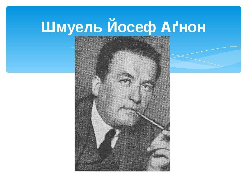 Шмуель Йосеф Аґнон