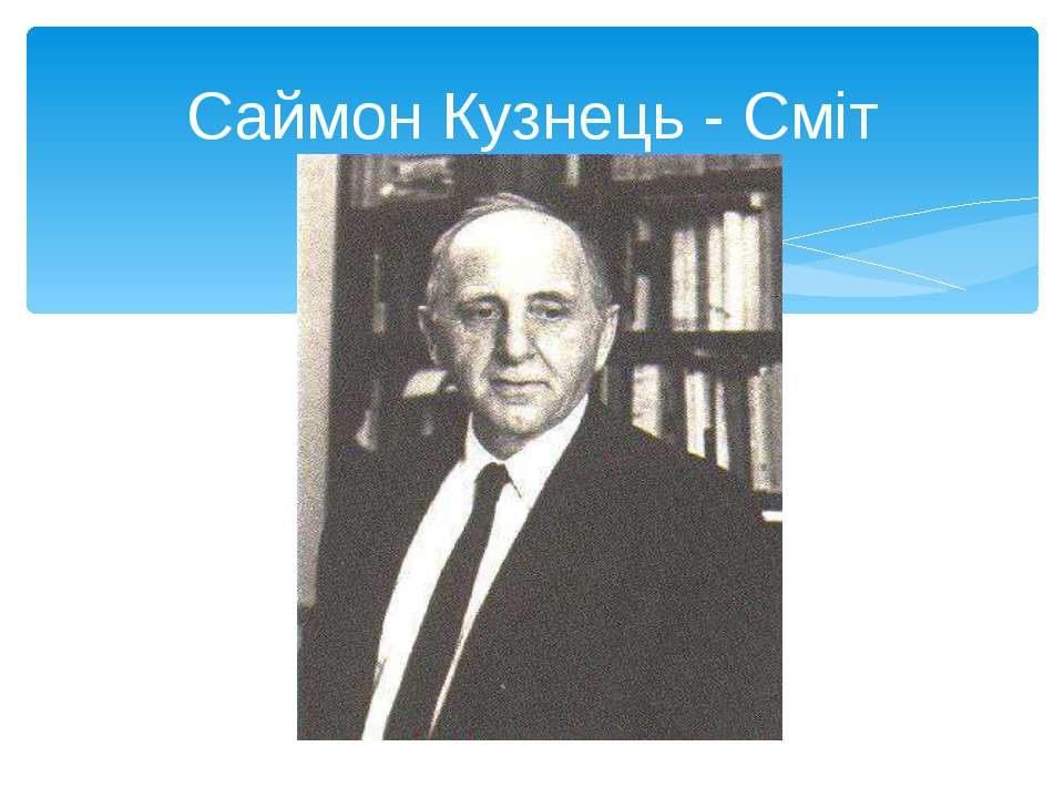Саймон Кузнець - Сміт