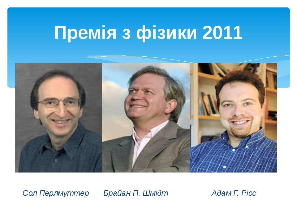 Сол Перлмуттер Брайан П. Шмідт Адам Г. Рісс Премія з фізики 2011