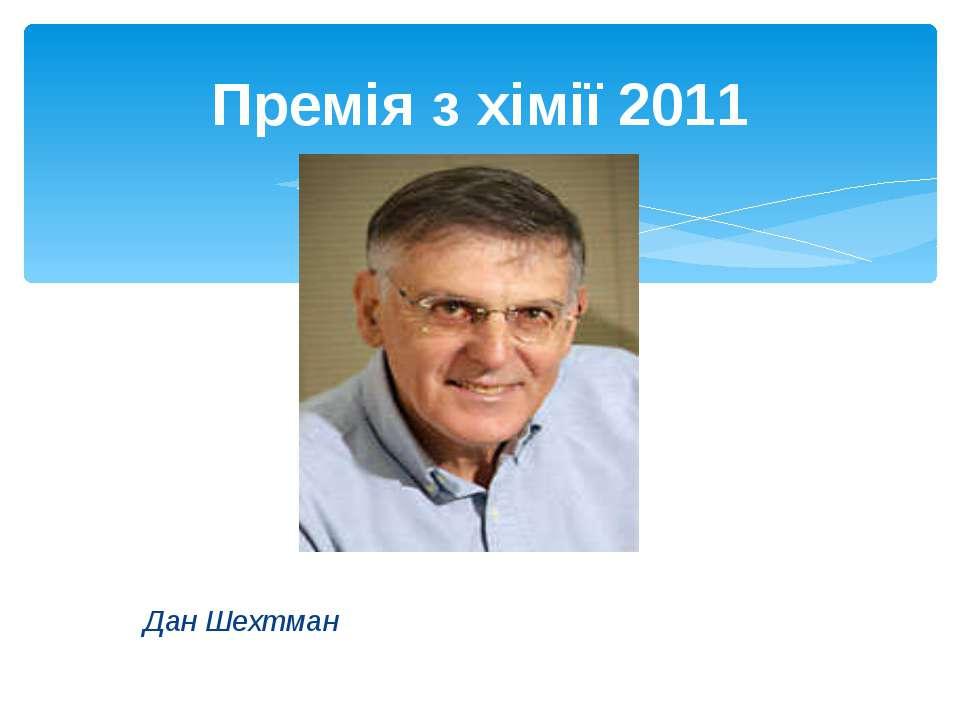 Дан Шехтман Преміязхімії 2011