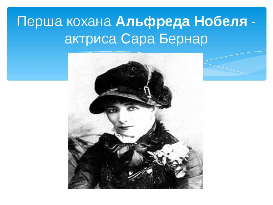 Перша кохана Альфреда Нобеля - актриса Сара Бернар