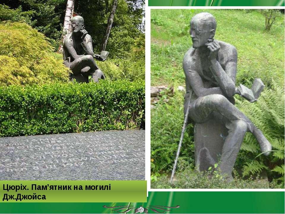 Цюріх. Пам'ятник на могилі Дж.Джойса