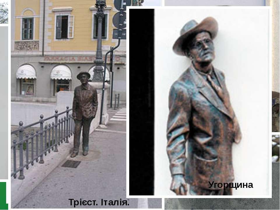Дублін Москва Зелений сад. Дублін Хорватія Трієст. Італія. Угорщина