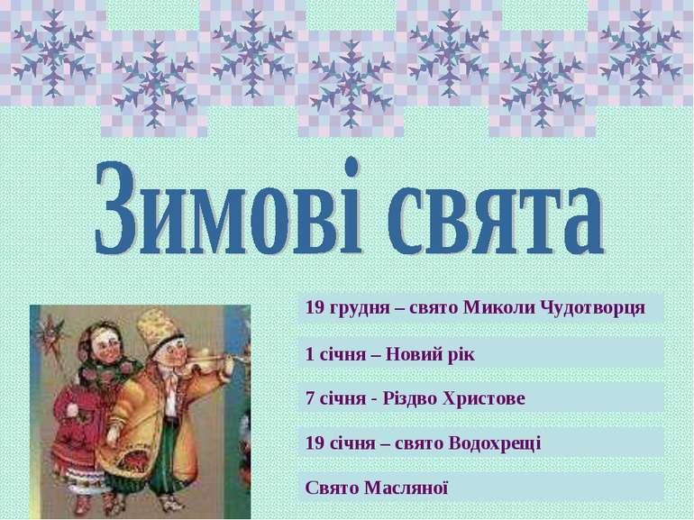 Свято Масляної 7 січня - Різдво Христове 1 січня – Новий рік 19 січня – свято...