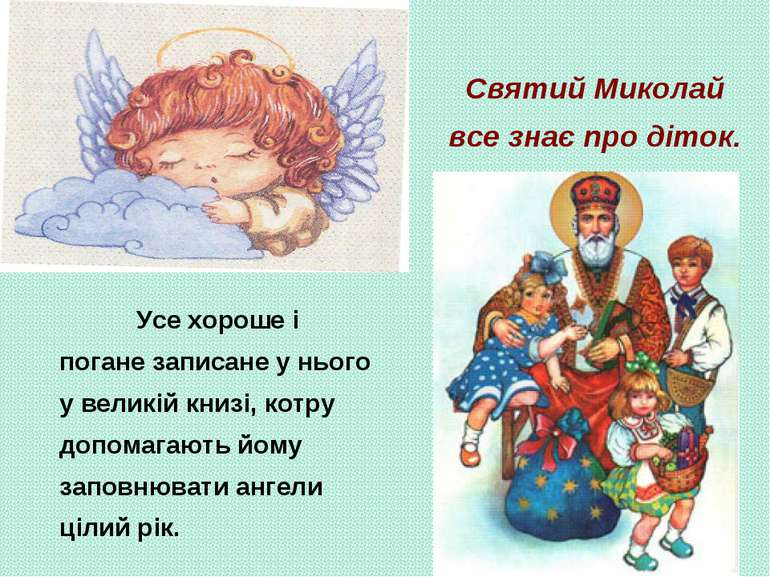 Святий Миколай все знає про діток. Усе хороше і погане записане у нього у вел...