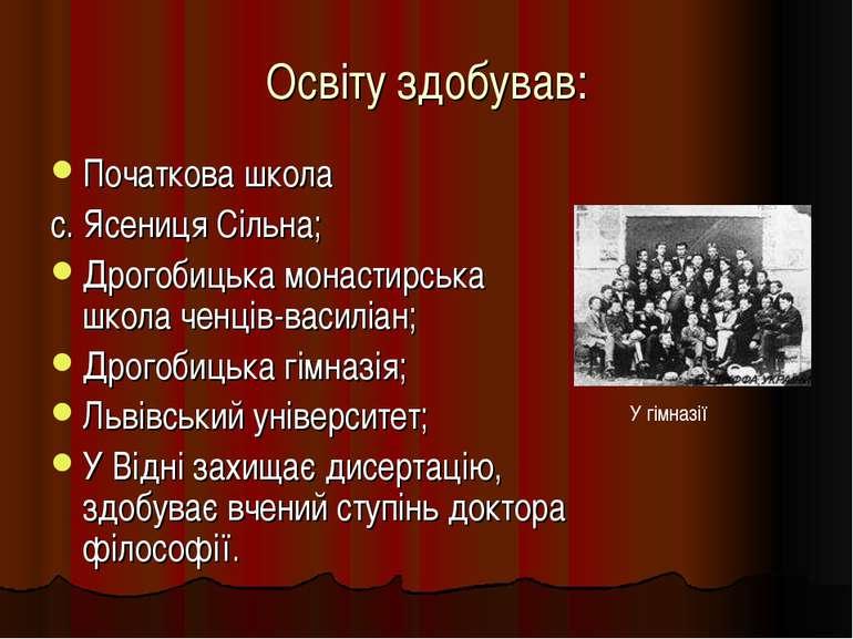 Освіту здобував: Початкова школа с. Ясениця Сільна; Дрогобицька монастирська ...