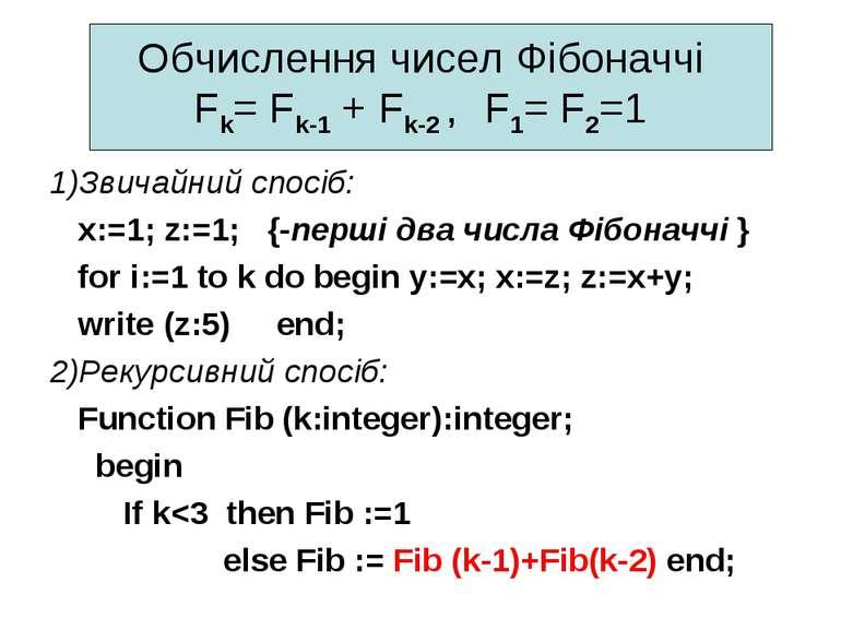 Обчислення чисел Фібоначчі Fk= Fk-1 + Fk-2 , F1= F2=1 1)Звичайний спосіб: x:=...