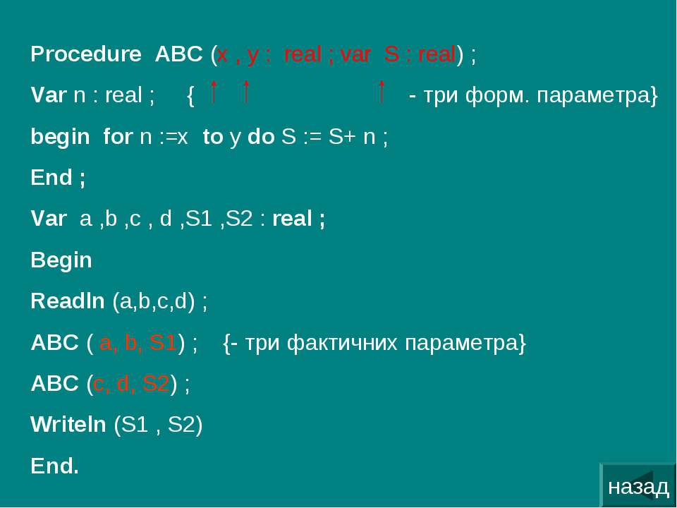 Procedure ABC (x , y : real ; var S : real) ; Var n : real ; { - три форм. па...