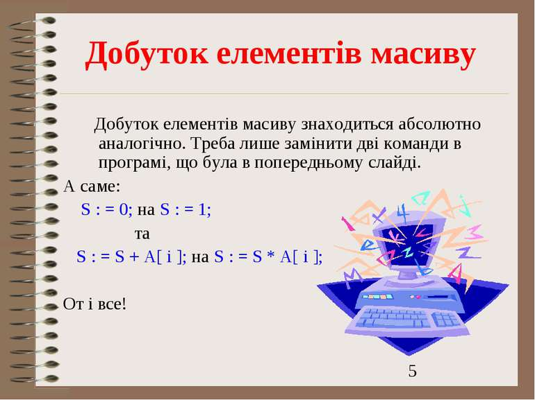 Добуток елементів масиву Добуток елементів масиву знаходиться абсолютно анало...