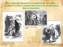 Його твори виставлялися на академічних виставках, а за видатні успіхи у гравю...