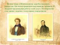 Велике місце в Шевченковому доробку належить портретам. Він почав працювати н...