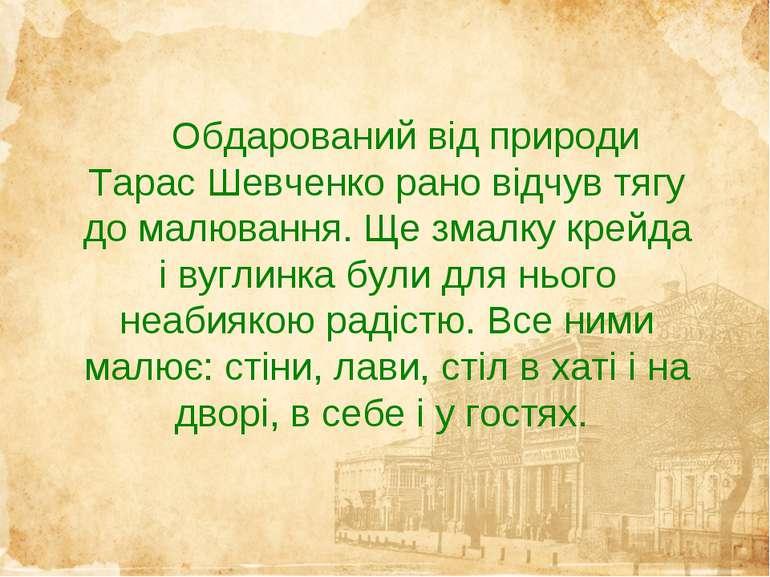 Обдарований від природи Тарас Шевченко рано відчув тягу до малювання. Ще змал...