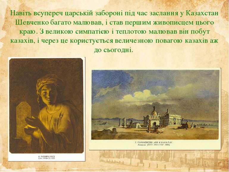 Навіть всупереч царській забороні під час заслання у Казахстан Шевченко багат...