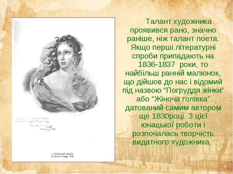 Талант художника проявився рано, значно раніше, ніж талант поета. Якщо перші ...
