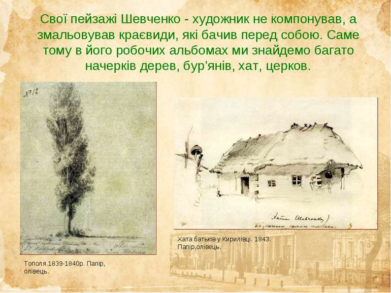 Свої пейзажі Шевченко - художник не компонував, а змальовував краєвиди, які б...