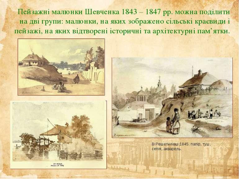 Пейзажні малюнки Шевченка 1843 – 1847 рр. можна поділити на дві групи: малюнк...