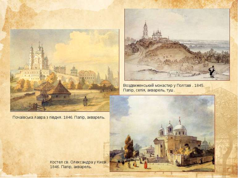 Воздвиженський монастир у Полтаві . 1845. Папір, сепія, акварель, туш. Почаїв...