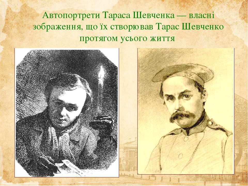 Автопортрети Тараса Шевченка— власні зображення, що їх створював Тарас Шевче...