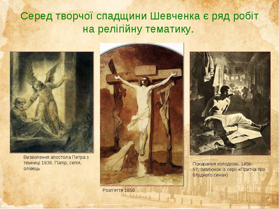 Серед творчої спадщини Шевченка є ряд робіт на релігійну тематику. Визволення...