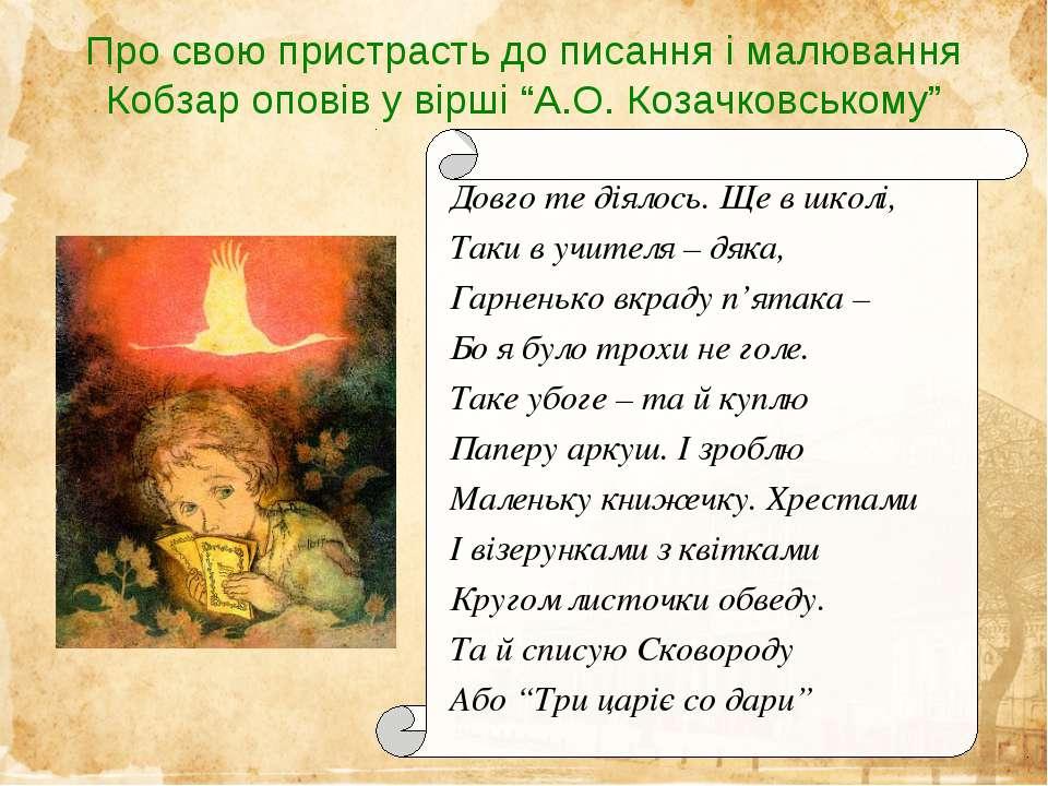 """Про свою пристрасть до писання і малювання Кобзар оповів у вірші """"А.О. Козачк..."""