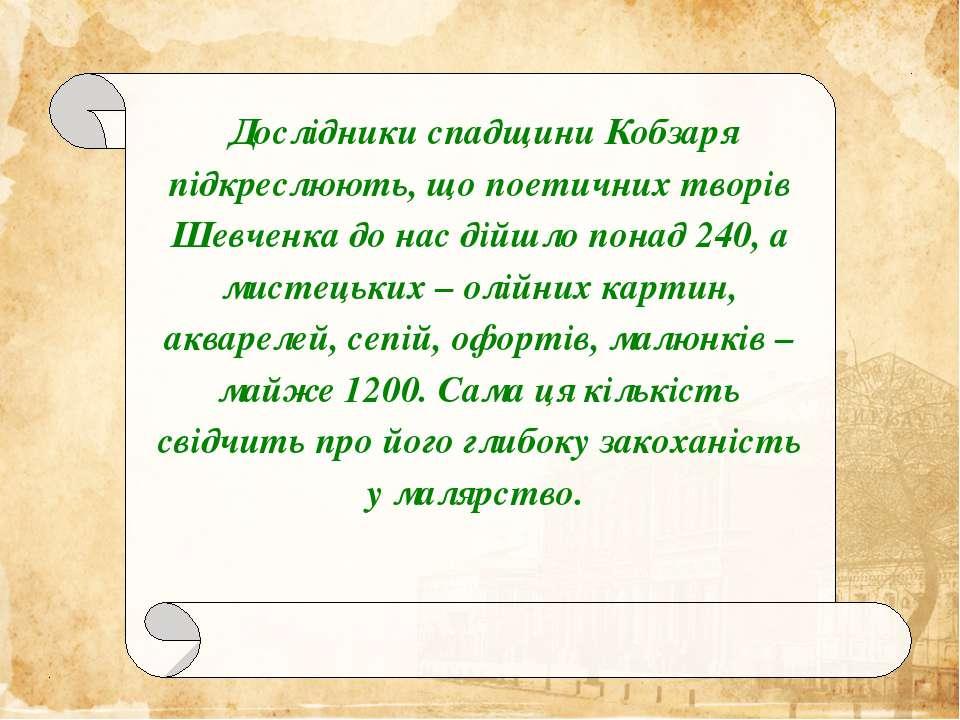 Дослідники спадщини Кобзаря підкреслюють, що поетичних творів Шевченка до нас...