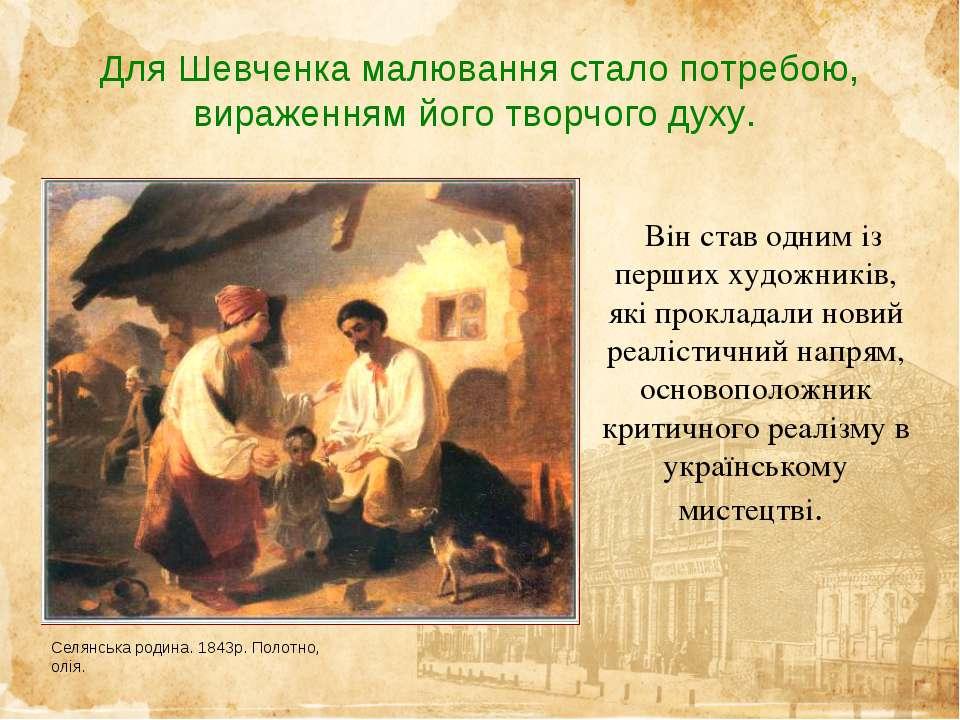 Селянська родина. 1843р. Полотно, олія. Він став одним із перших художників, ...