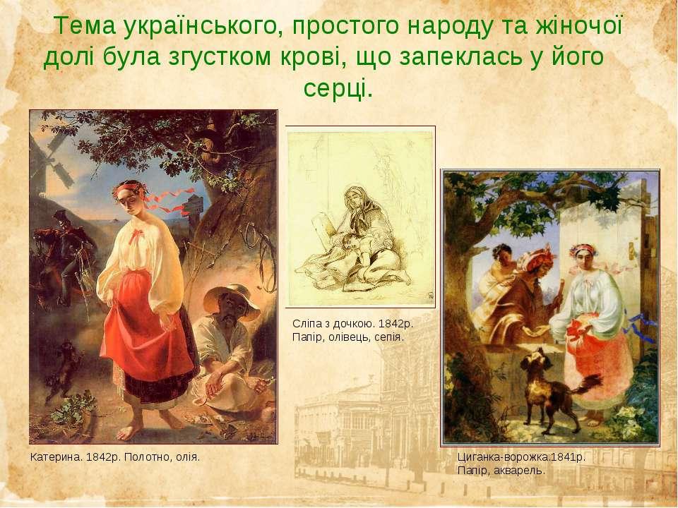 Тема українського, простого народу та жіночої долі була згустком крові, що за...