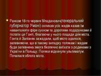 Ранком 18-го червня Младанович(генеральний губернатор Умані) скликав усіх жид...