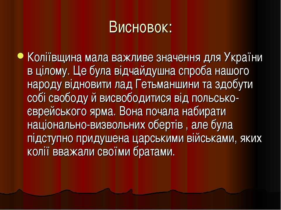 Висновок: Коліївщина мала важливе значення для України в цілому. Це була відч...