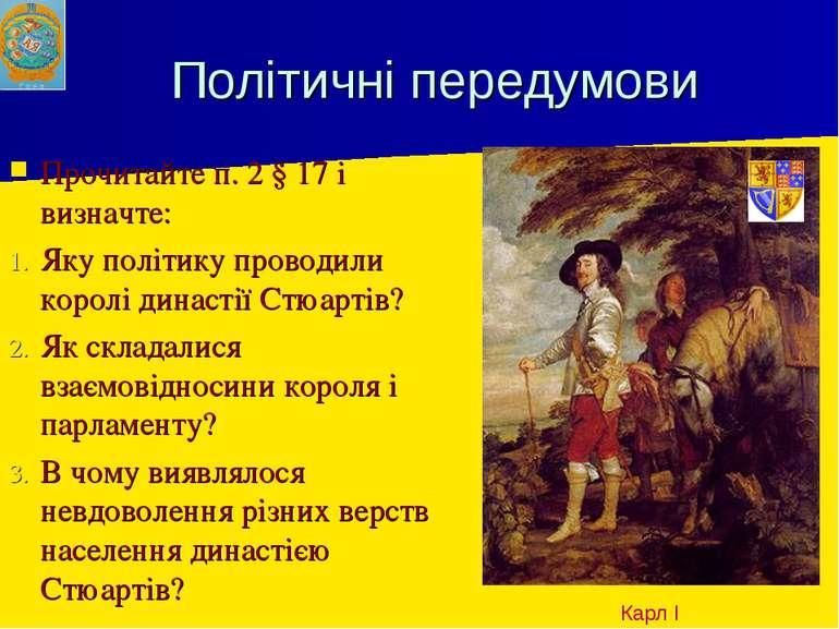 Політичні передумови Прочитайте п. 2 § 17 і визначте: Яку політику проводили ...