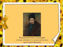 Міжнародний мовно-літературний конкурс учнівської та студентської молоді імен...