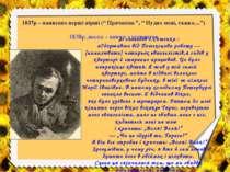 """1837р – написано перші вірші ("""" Причинна """", """" Нудно мені, тяжко…"""") 1838р.,вес..."""