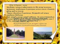 1861р, 10 березня – помер Канiвчани i жителi навколишнiх сiл два мiсяцi пе...