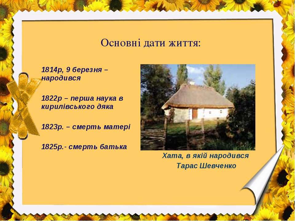 Основні дати життя: Хата, в якій народився Тарас Шевченко 1814р, 9 березня – ...