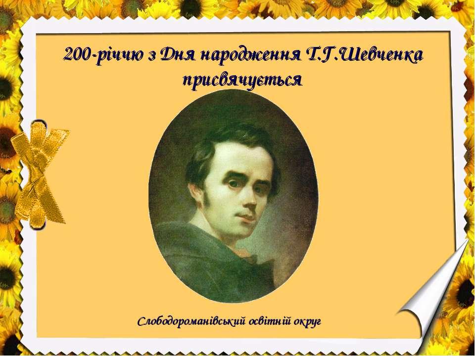 Слободороманівський освітній округ 200-річчю з Дня народження Т.Г.Шевченка пр...