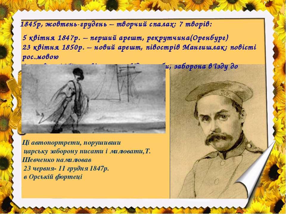 1845р, жовтень-грудень – творчий спалах: 7 творів: 5 квітня 1847р. – перший а...
