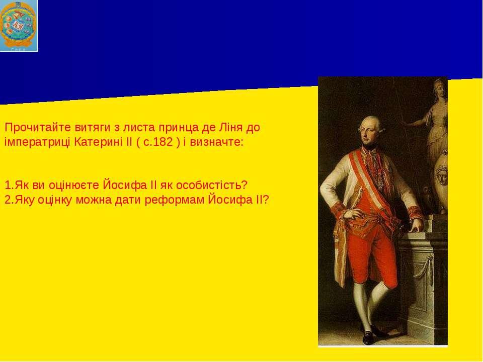 Прочитайте витяги з листа принца де Ліня до імператриці Катерині ІІ ( с.182 )...