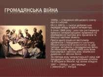 1866р. – утворення військового союзу проти сьогуна. 09.11.1867р. – сьогун доб...