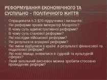 Опрацювати п.3 §20 підручника і визначте: Які реформи провів імператор Муцухі...