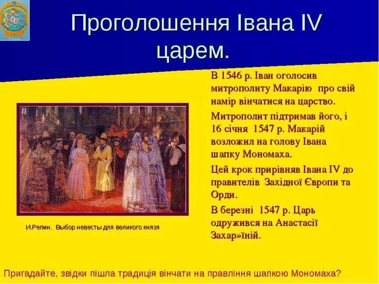 Проголошення Івана IV царем. В 1546 р. Іван оголосив митрополиту Макарію про ...
