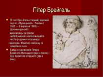 Пітер Брейгель Пі тер Бре йгель-старший, відомий іще як «Мужицький» - близько...