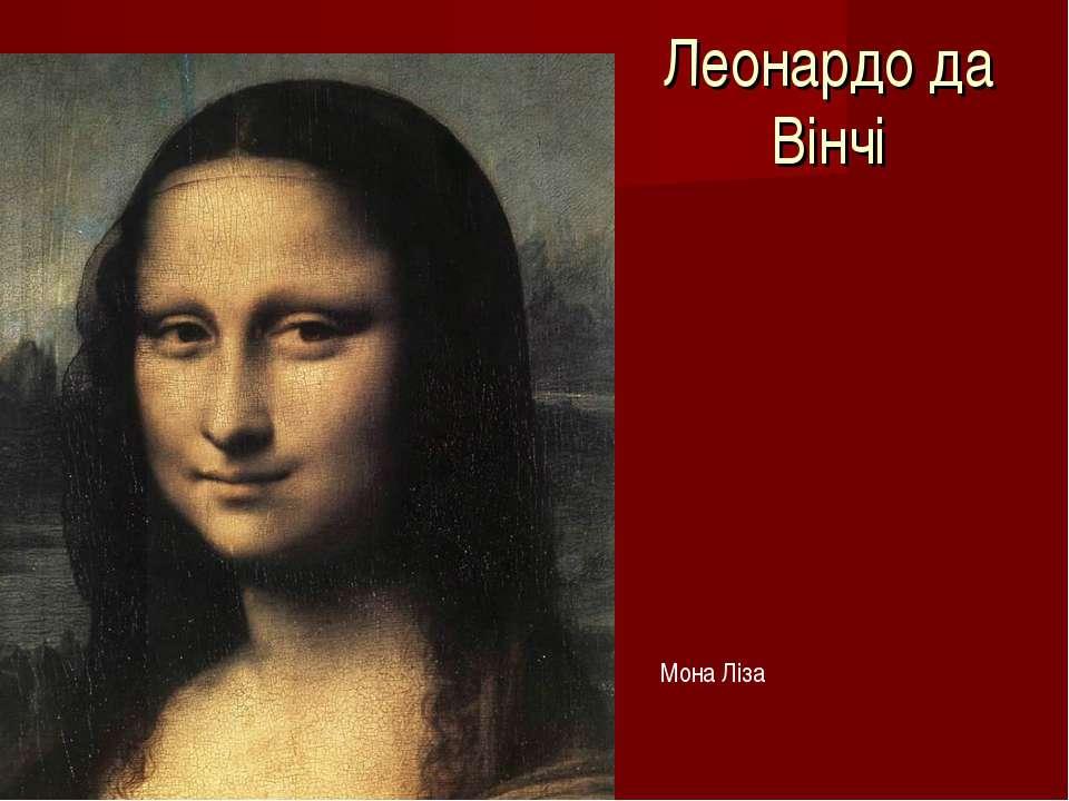 Леонардо да Вінчі Мона Ліза