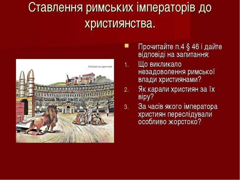 Ставлення римських імператорів до християнства. Прочитайте п.4 § 46 і дайте в...