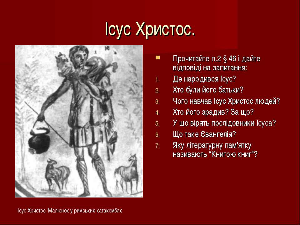 Ісус Христос. Прочитайте п.2 § 46 і дайте відповіді на запитання: Де народивс...