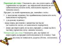 Перехідні дієслова: Означають дію, яка переходить або спрямована на предмет, ...