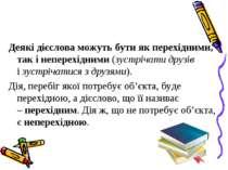 Деякі дієслова можуть бути як перехідними, так і неперехідними (зустрічати др...